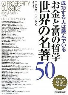 お金と富の哲学世界の名著50