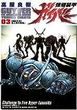 強殖装甲ガイバー(3) (角川コミックス・エース)