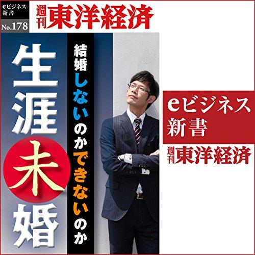 『生涯未婚 (週刊東洋経済eビジネス新書No.178)』のカバーアート