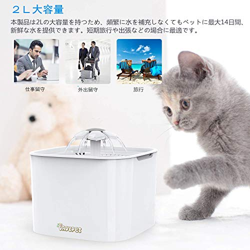 Dadypet『自動ペット給水器』
