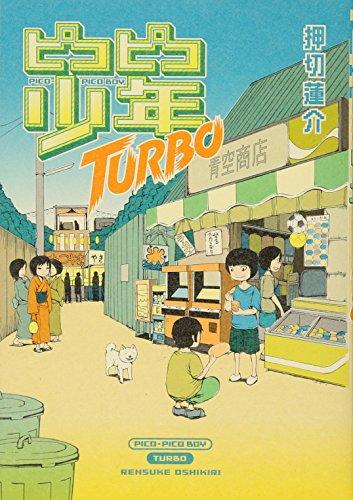 ピコピコ少年TURBOの詳細を見る