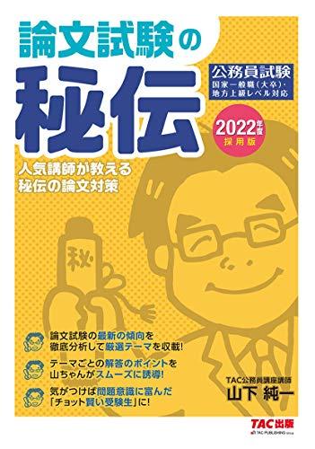 TAC出版『公務員 論文試験の秘伝 2022年度採用』