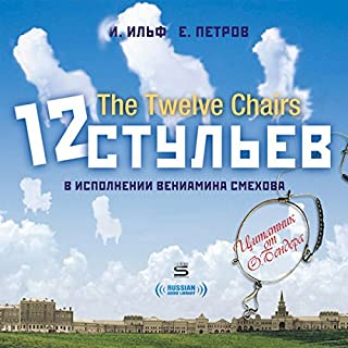 The Twelve Chairs [Russian Edition] cover art