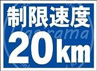 「制限速度20km」 注意看板メタル安全標識注意マー表示パネル金属板のブリキ看板情報サイントイレ公共場所駐車ペット誕生日新年クリスマスパーティーギフト