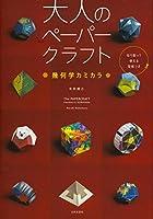大人のペーパークラフト 幾何学カミカラ