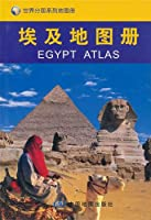 Egypt Atlas (Chinese Edition)