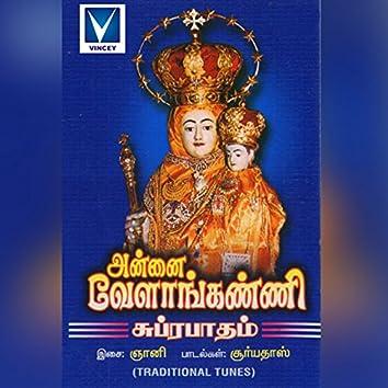 Annaivelankanni Subrabatham