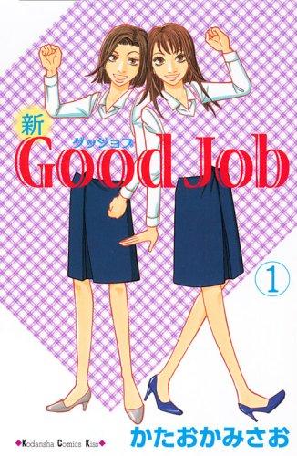 新Good Job~グッジョブ(1) (KC KISS)