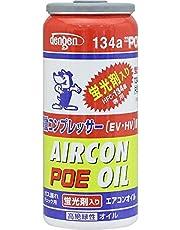 デンゲン(Dengen) 高絶縁性カーエアコン用潤滑剤 (POEオイル) R134a専用ガス缶 (蛍光剤入) 50g OG-1040KFH