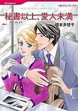 秘書以上、愛人未満 (ハーレクインコミックス)