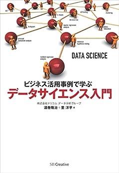 [酒巻 隆治, 里 洋平]のビジネス活用事例で学ぶ データサイエンス入門