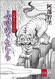 八咫烏シリーズ外伝 ふゆのことら【文春e-Books】