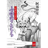 八咫烏シリーズ外伝『ふゆのことら』