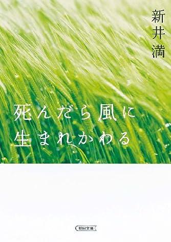死んだら風に生まれかわる (朝日文庫)