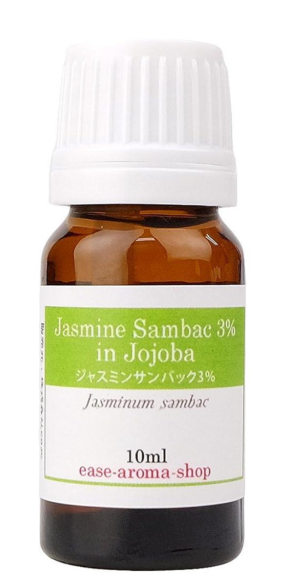 組愛人習慣ease アロマオイル エッセンシャルオイル 3%希釈 ジャスミンサンバック 3% 10ml  AEAJ認定精油
