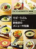 そば・うどん店繁盛BOOK 特別版 (旭屋出版MOOK)