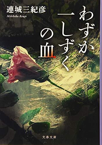 わずか一しずくの血 (文春文庫)