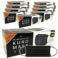 HOKU サージカルマスク ブラック KUROMASK 30枚入り10箱セット カケン認証 PFE99% 使い捨てマスク 不織布 黒 MA-BK-300
