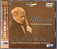 ベルリオーズ: 幻想交響曲 作品14 [DVD]