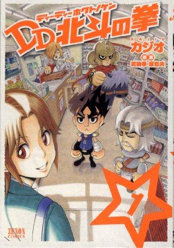 DD北斗の拳 1 (ゼノンコミックス)