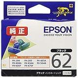 エプソン 純正 インクカートリッジ クリップ ICBK62 ブラック