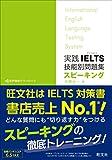 【音声ダウンロード付】実践IELTS技能別問題集スピーキング