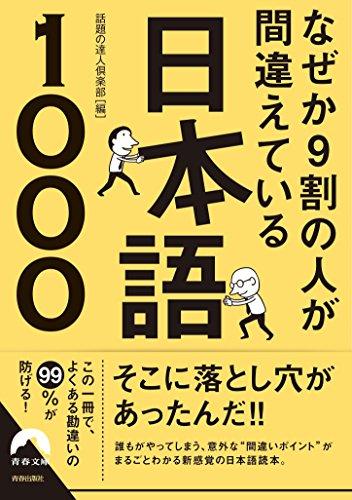 なぜか9割の人が間違えている日本語1000 (青春文庫)
