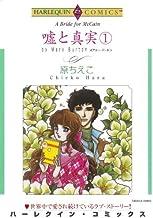 嘘と真実 - 1巻 (ハーレクインコミックス)