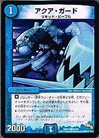 アクア・ガード コモン デュエルマスターズ 超王道戦略ファンタジスタ12 dmx16-061