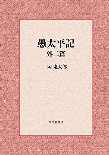 愚太平記 外二篇 (風々齋文庫)