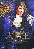ミュージカル 太陽王 ~ル・ロワ・ソレイユ~ [DVD]
