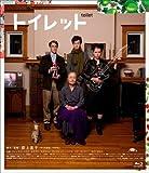 トイレット [Blu-ray] image