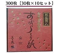 金箔打紙製法 あぶらとり紙 【純金箔入】 300枚入り (30枚x10セット)