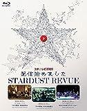 【Amazon.co.jp限定】スタ☆レビ2020配信始めました〔Blu-ray〕(A4サイズトートバッグ付) - スターダスト☆レビュー