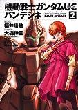 機動戦士ガンダムUC バンデシネ (2) (角川コミックス・エース 146-13)