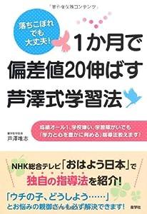 1か月で偏差値20伸ばす芦澤式学習法―落ちこぼれでも大丈夫!