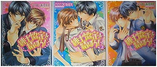 紳士協定を結ぼう! コミック 1-3巻セット (あすかコミックスCL-DX)