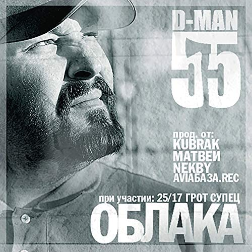 D-MAN 55
