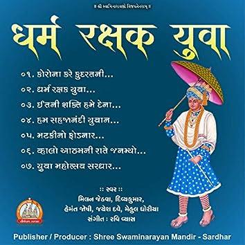 Dharma Rakshak Yuva Swaminarayan Kirtan