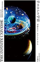 表紙: 手のひらの宇宙 宇宙ガラス ビジュアル・ブック (単行本) | 戸水賢志