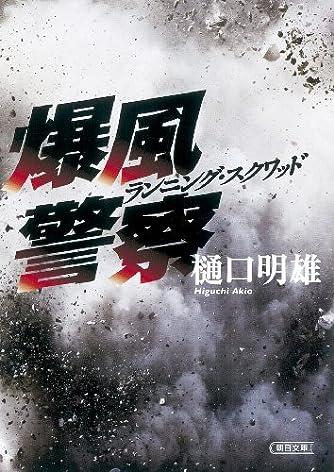爆風警察 ランニング・スクワッド (朝日文庫)