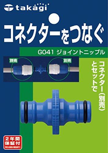 タカギ ジョイントニップル G041FJ