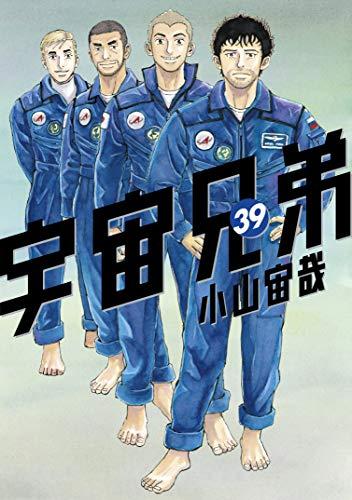 宇宙兄弟 第01-39巻