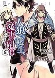 人狼への転生、魔王の副官 はじまりの章 (6) (アース・スター コミックス)