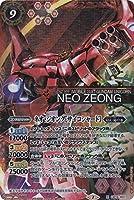 【SECRET】バトルスピリッツ CB16-X01 ネオ・ジオング[サイコシャード] (Xレア) コラボブースター ガンダム 戦場に咲く鉄の華