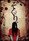 ぞくり。 怪談夜話 総集編~九つの呪われた物語[DVD]