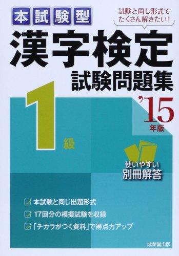 本試験型漢字検定1級試験問題集〈'15年版〉