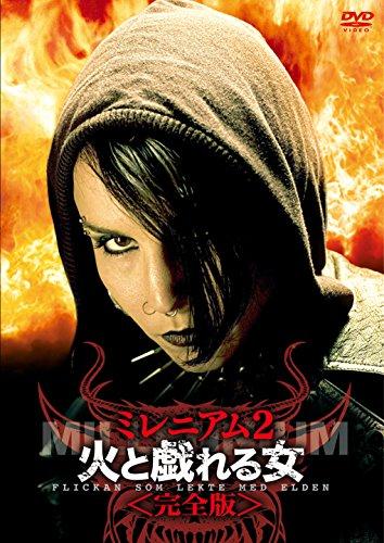 ミレニアム2 火と戯れる女 [DVD]