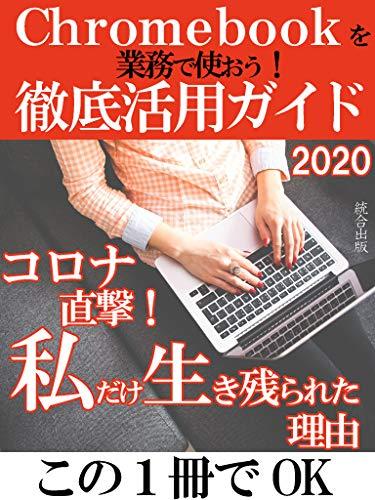 Chromebookを業務で使おう!徹底活用ガイド2020: コロナ直撃!私だけ生き残られた理由