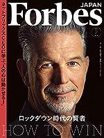 Forbes JAPAN(フォーブス ジャパン) 2021年2月号
